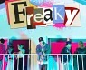 플루마, 22일 싱글 'Freaky' 발매