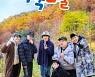 출연자 논란 딛고 출발한 '1박2일' 김선호 이슈에 흔들 [N초점]