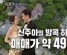"""""""49억 럭셔리 궁궐"""" 태국 재벌♥신주아, 정원도 킥보드로 다녀 ('연중')"""