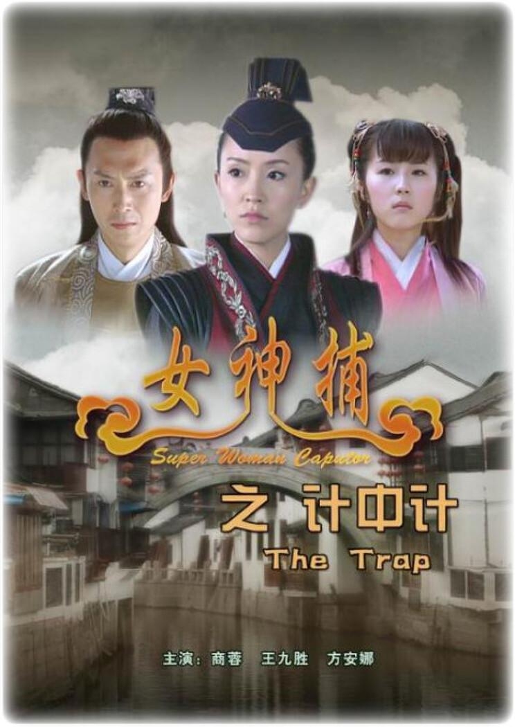 여신포(_女神捕) 시리즈- 중국드라마