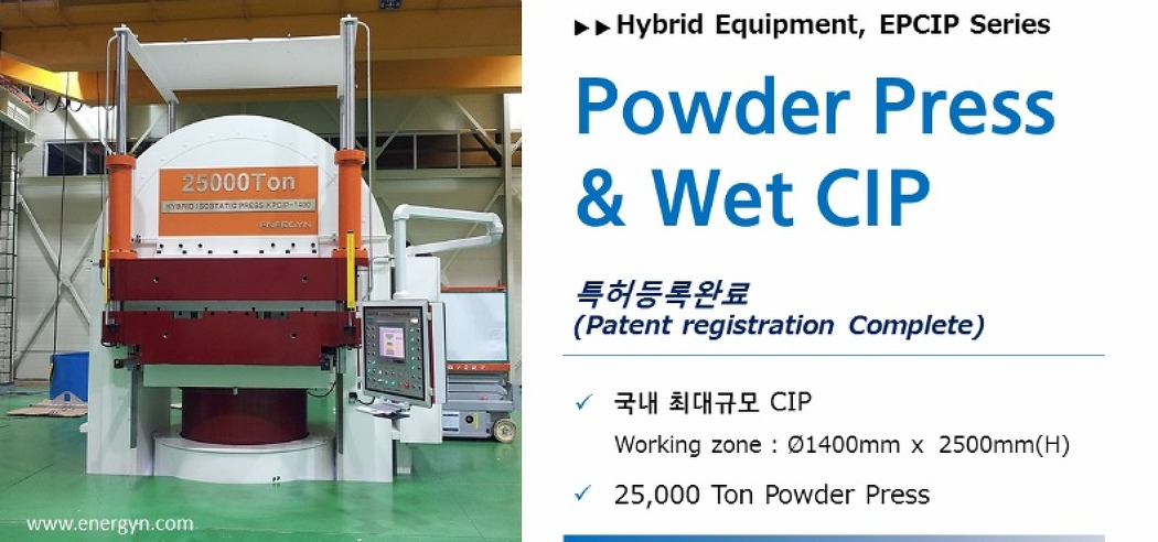 PCIP (Powder press & wet CIP, Hybrid Isostatic Press), 대형CIP