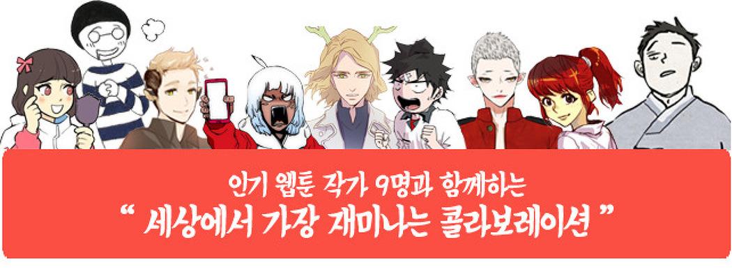 꿀재미 웹툰도 보고 생활의 꿀팁도 얻고 '꽃청춘이모티콘'도 받자!