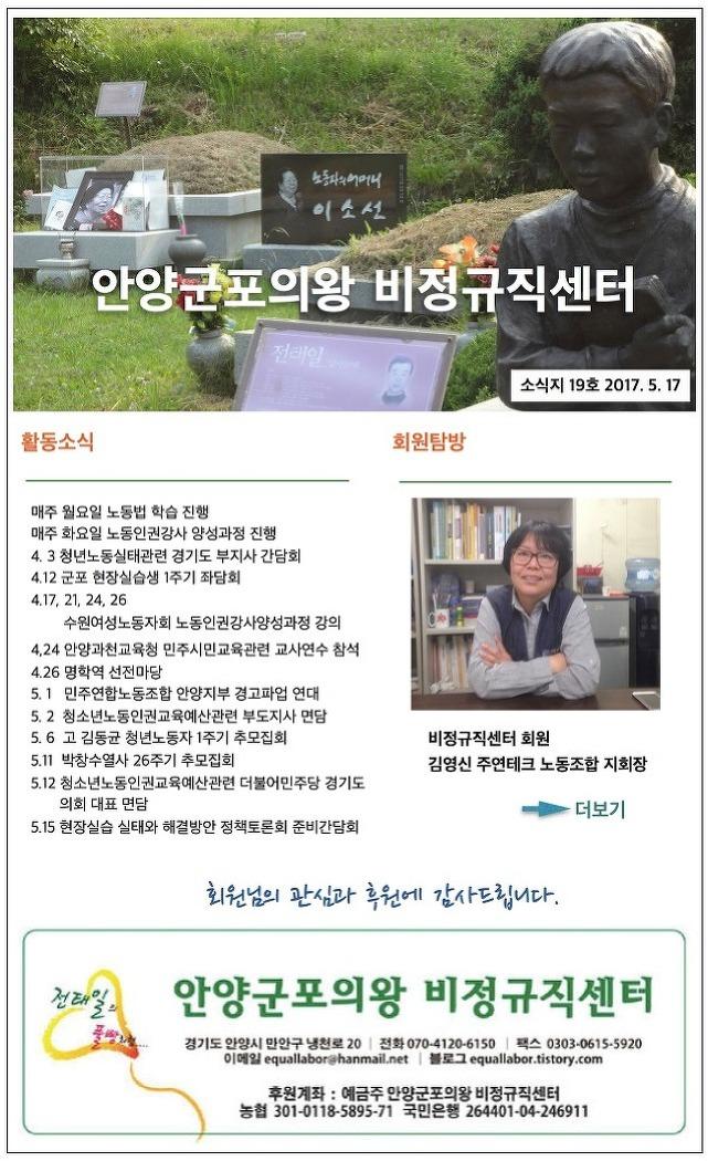 소식지 19호