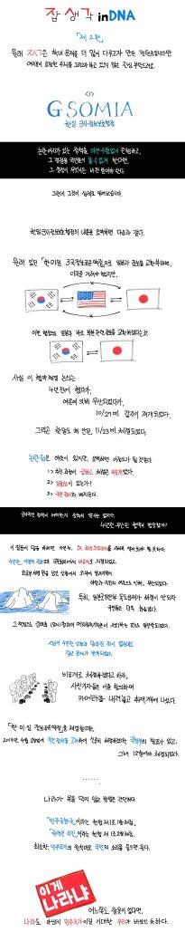 [잡생각] 02-한일 군사정보보호협정&2016년 연말결산