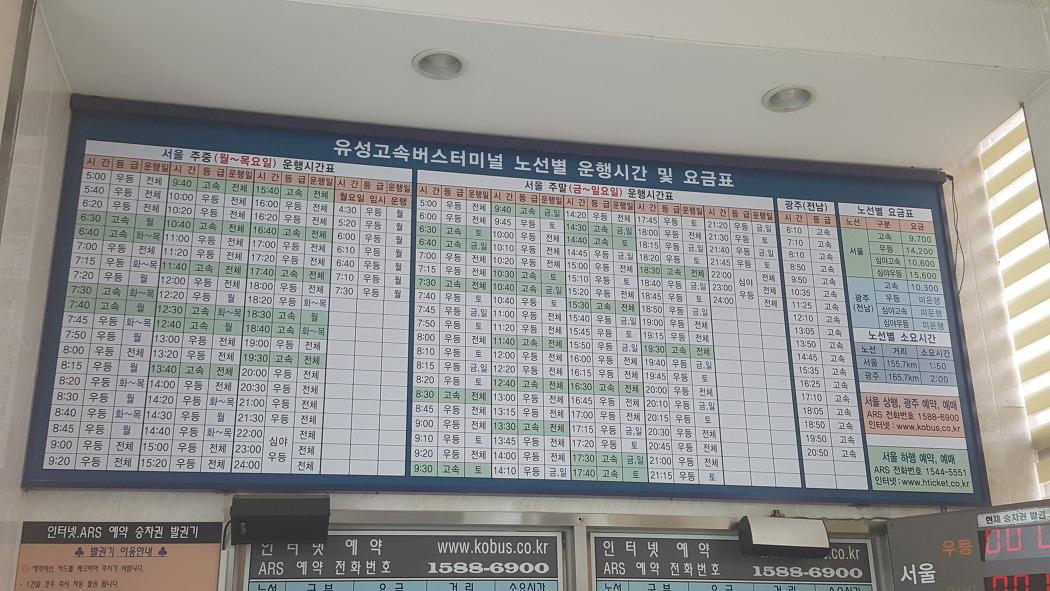 유성금호고속버스터미널 시간표