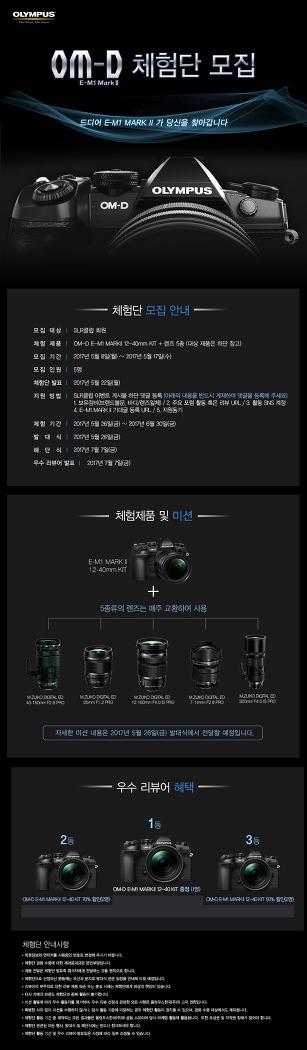 올림푸스 OM-D E-M1 MARKⅡ + 렌즈 5종 체험단 모집!!!