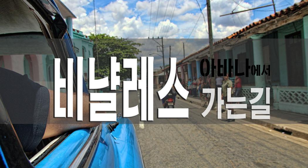 비냘레스 가는 길 (by 콜렉티보 taxi)