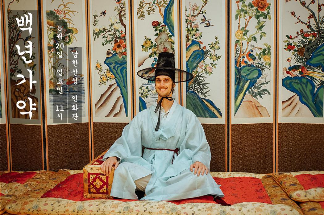 감자 오이의 남한산성 전통혼례식에 초대합니다
