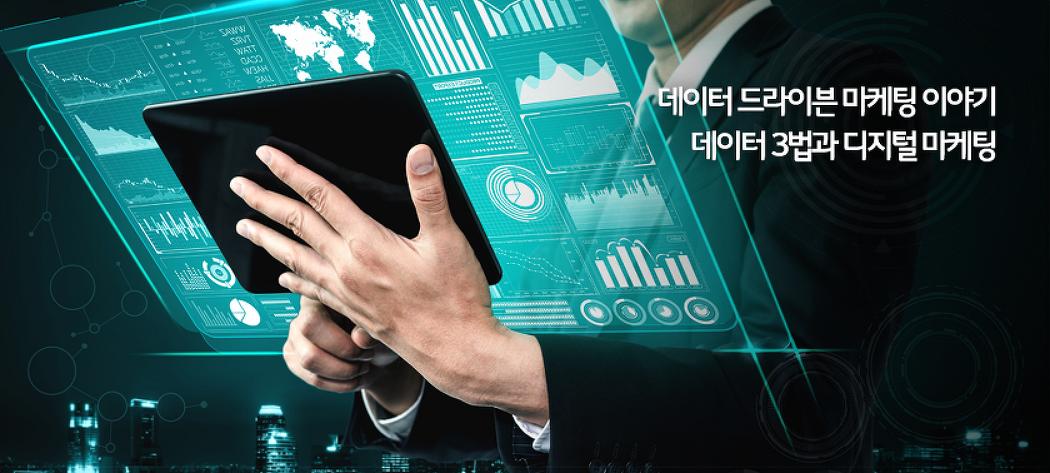 데이터 드라이븐 마케팅 이야기: 데이터 3법과 디지털 마케팅