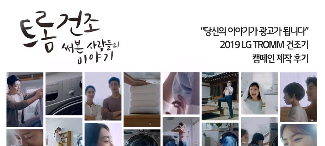 """""""당신의 이야기가 광고가 됩니다"""" 2019 LG TROMM 건조기 캠페인 제작 후기"""