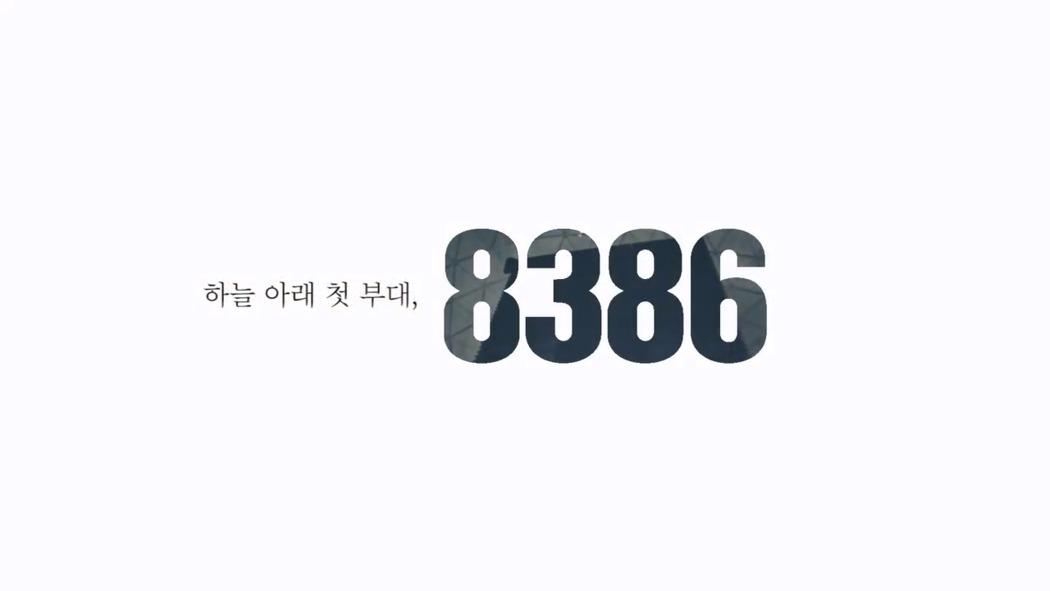 [TRUST] 하늘 아래, 8386