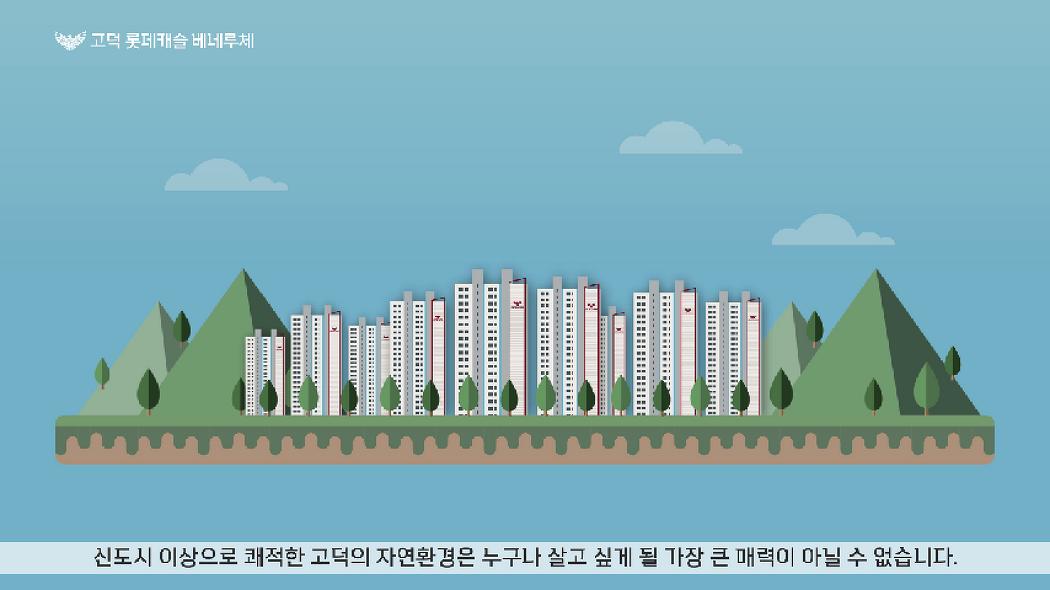 고덕 롯데캐슬 베네루체 홍보영상 (2017)