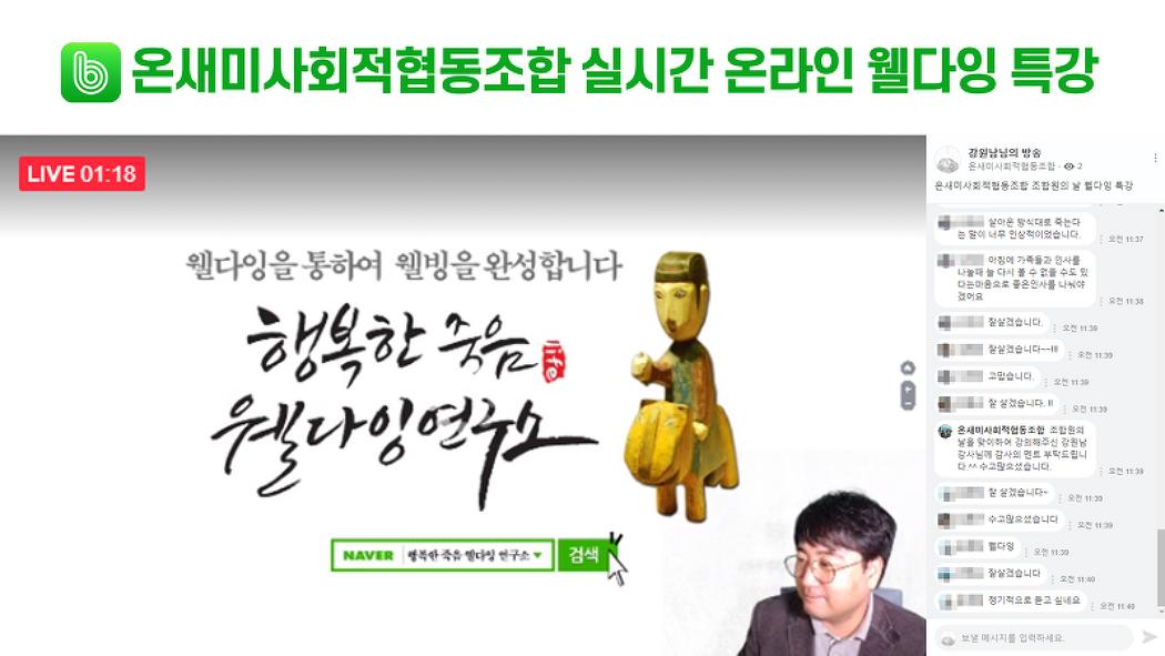2020. 11. 18 온새미사회적협동조합 온라인 웰다잉 특강