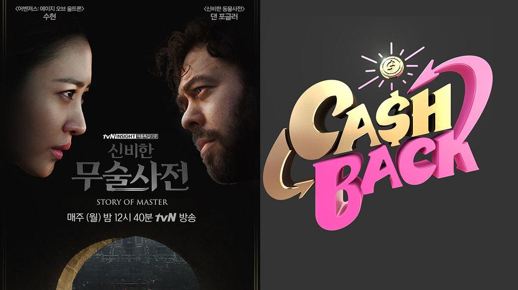 tvN '신비한 무술사전' & '캐시백'의 공통점? 글로벌 공동 기획 프로젝트!