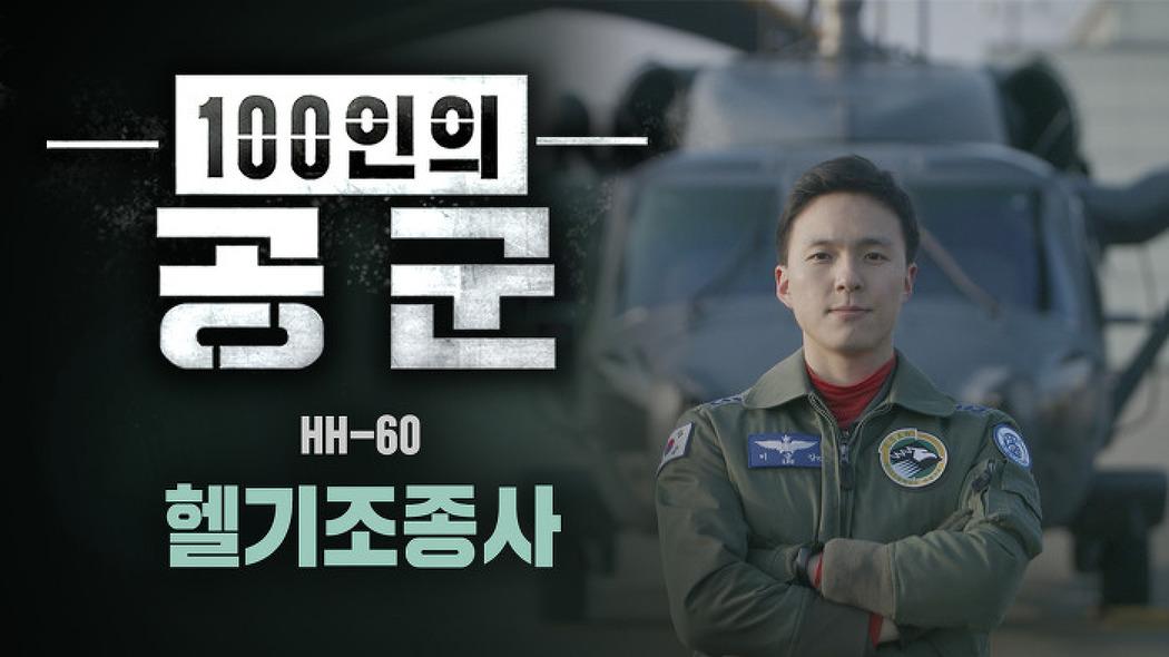 [100인의 공군] 42화. HH-60 헬기조종사