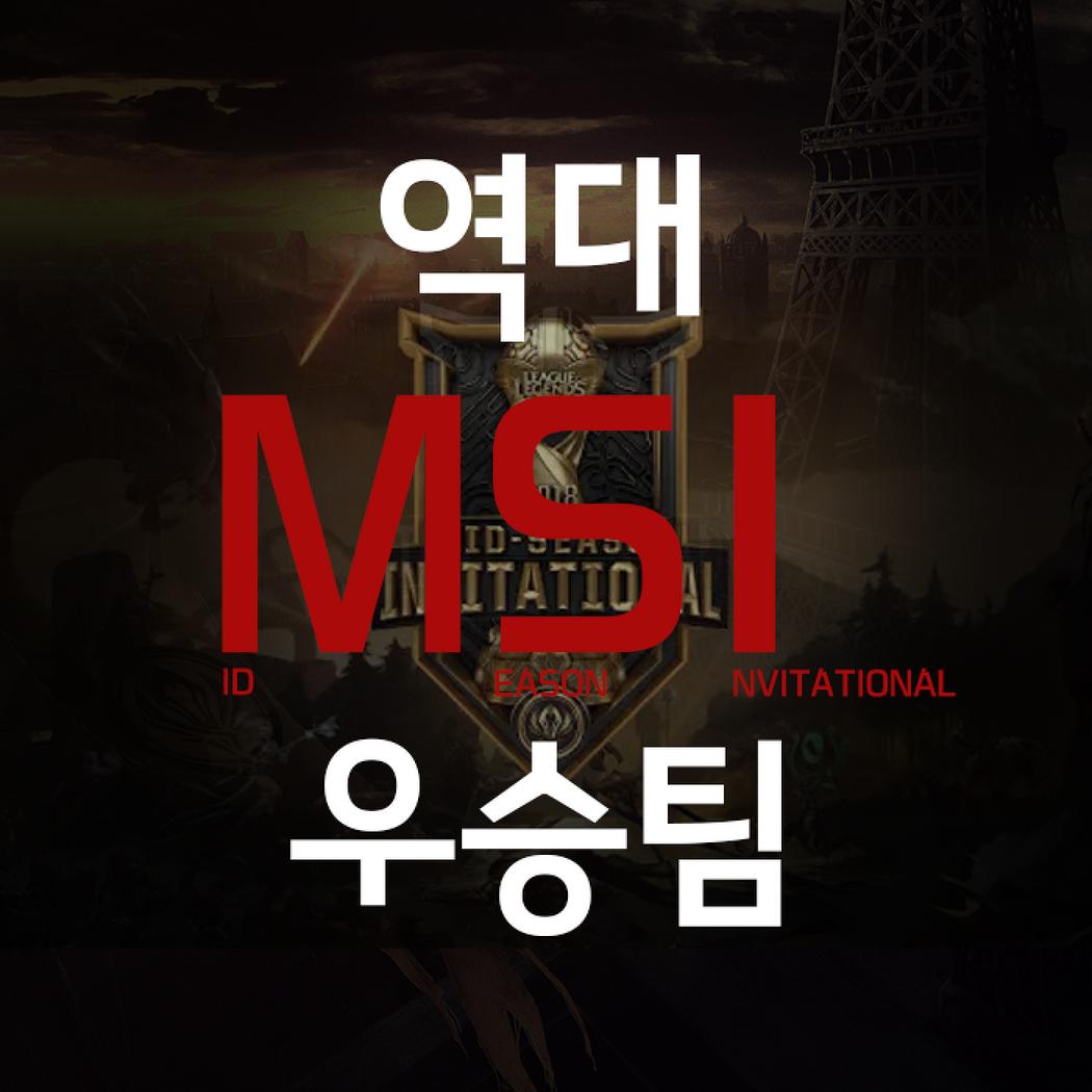 [MSI] Mid-Season invitational - 역대 우승팀..