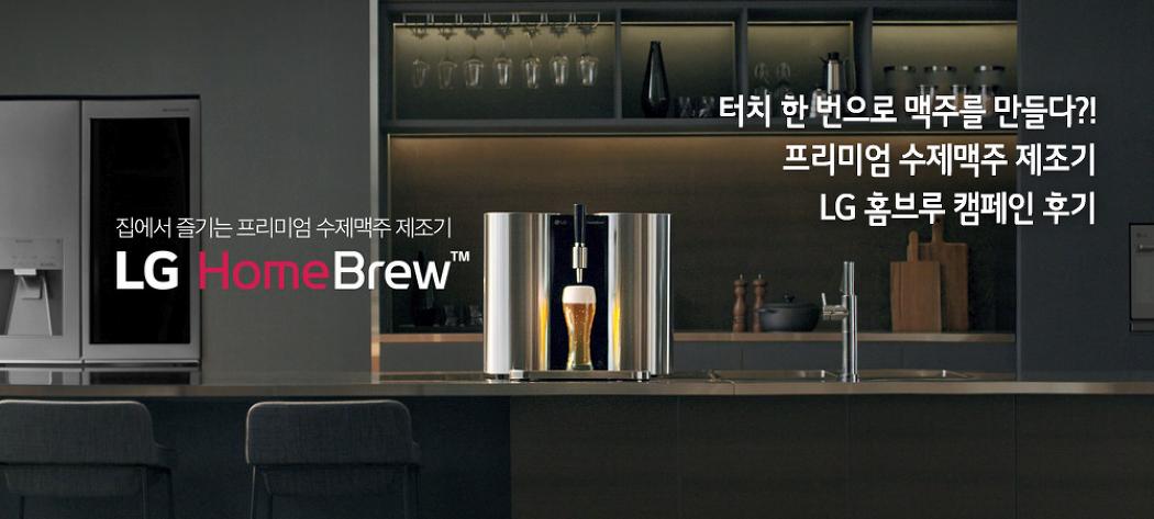 터치 한 번으로 맥주를 만들다?! 프리미엄 수제맥주 제조기 LG 홈브루 캠페인 후기