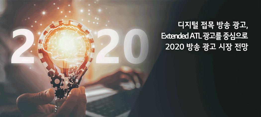 2020 방송광고시장 전망