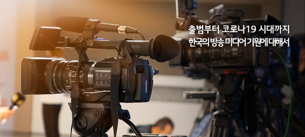 한국의 방송 미디어 기원에 대해서