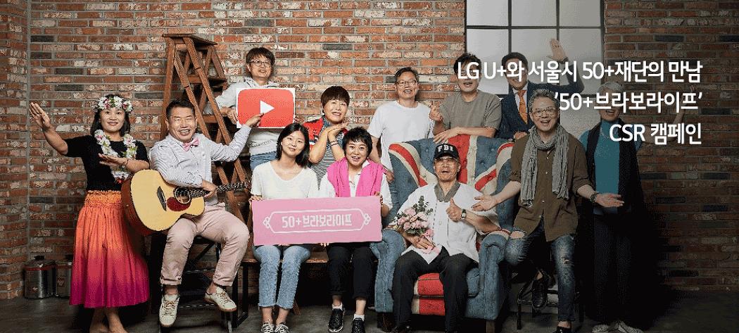 LG유플러스와 서울시50플러스재단이 만났다! '50+브라보라이프' CSR 캠페인