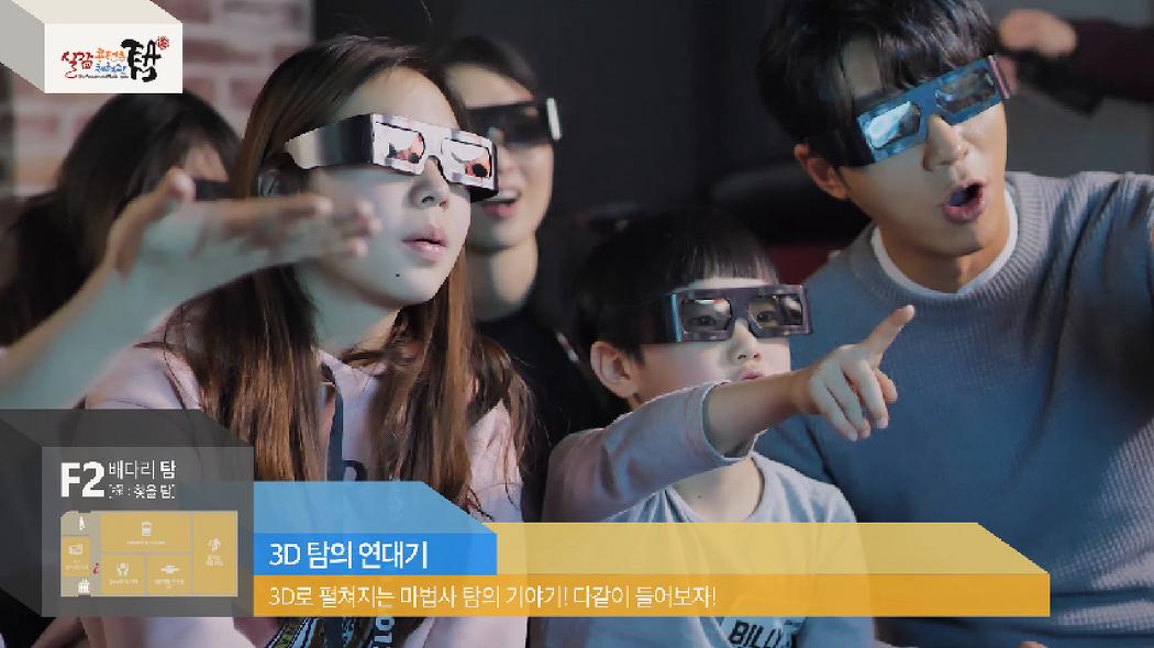 가상현실 체험관 탐 홍보영상 (2018)