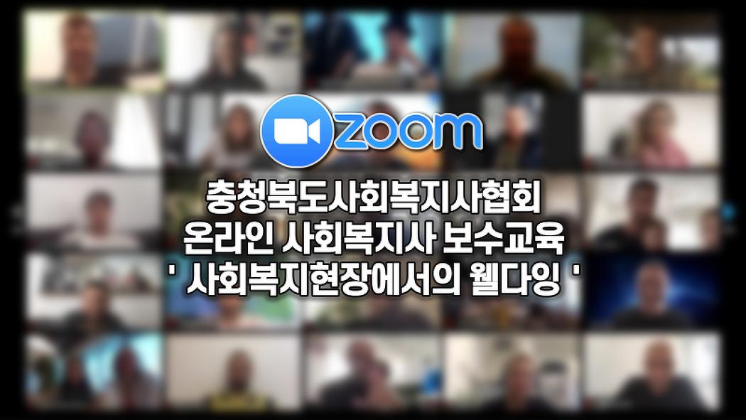 2020. 11. 24 충청북도사회복지사협회 온라인 사회복지사 보수교육 웰다잉 특강