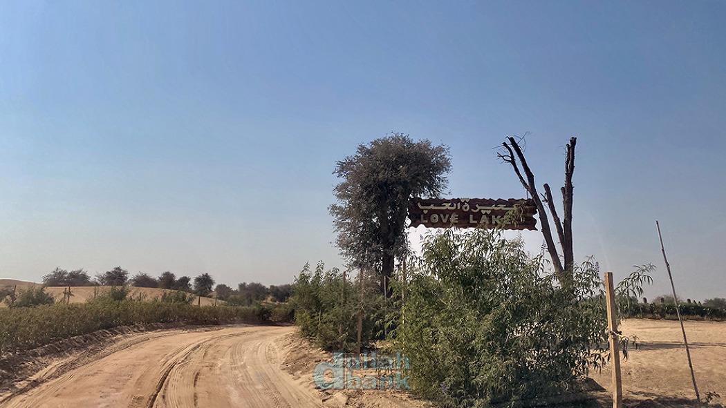 [두바이] 사막 한 가운데서 사랑을 외치는 하트 모양의 인공 호수, 러브 레이크!