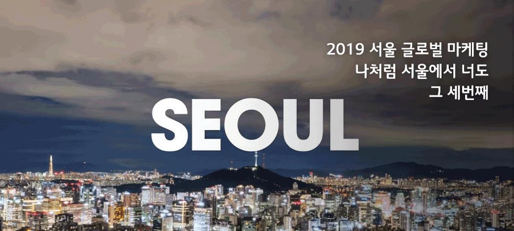 나처럼 서울에서 너도, 그 세 번째!  2019 서울 글로벌 마케팅