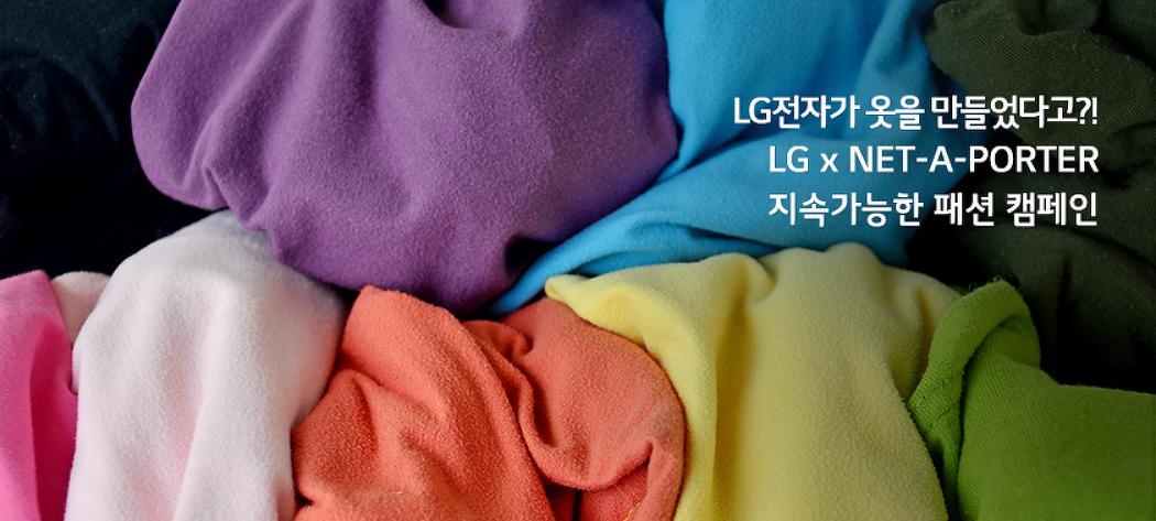 LG전자가 옷을 만들었다고? LG X NET-A-PORTER 지속가능한 패션 캠페인