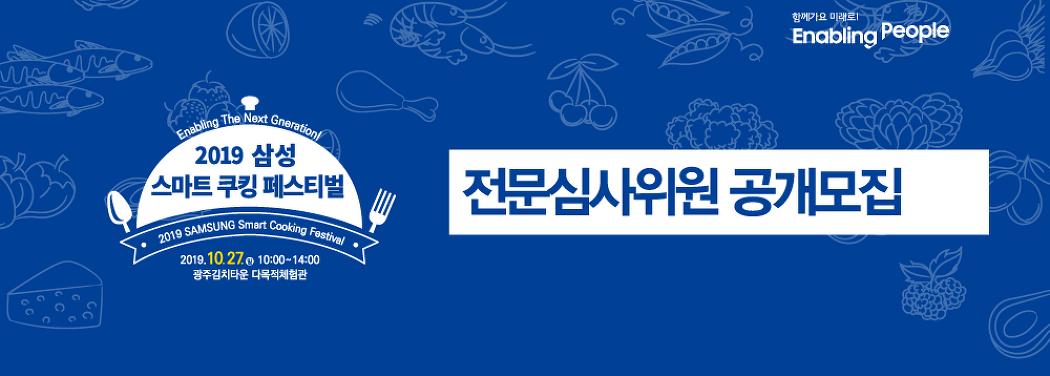 2019 삼성 스마트 쿠킹 페스티벌 전문심사위원 공개모집