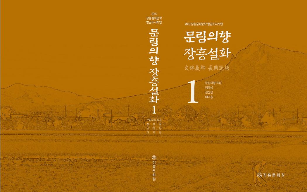 문림의향 장흥설화 책표지 1권