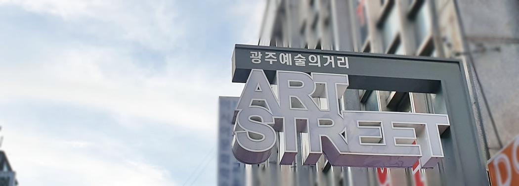 광주 예술의 거리 '궁동 예술 축제' 소개