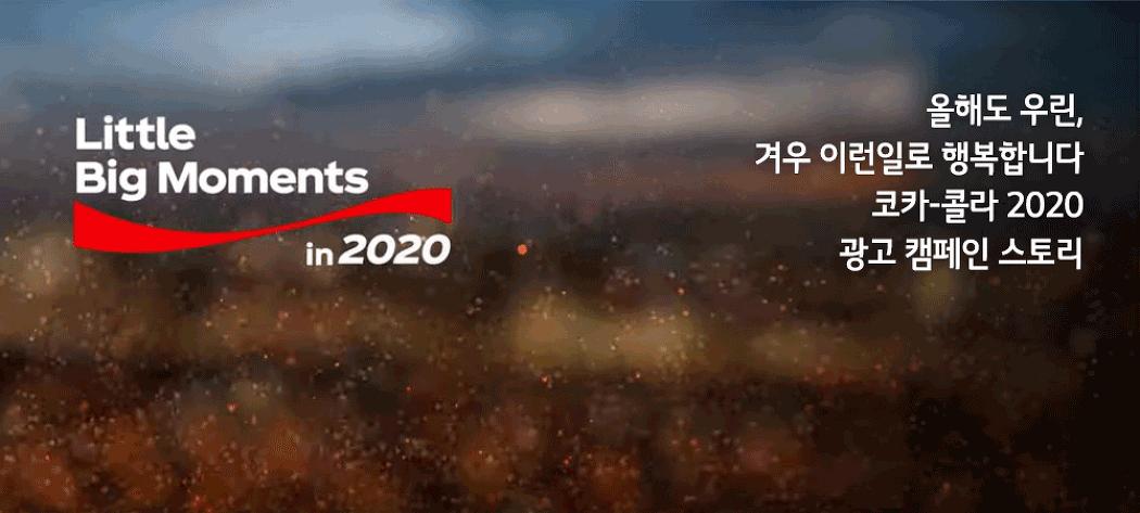 코카-콜라의 2020년 첫 번째 광고 캠페인 스토리