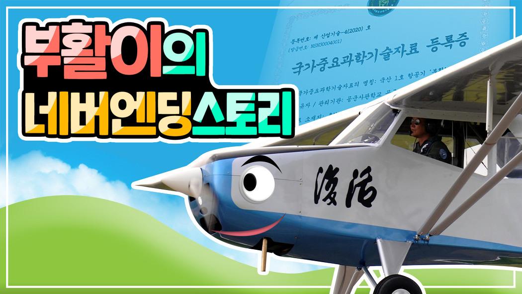 [필승공식] 부활이의 네버엔딩 스토리! 7월 5주..