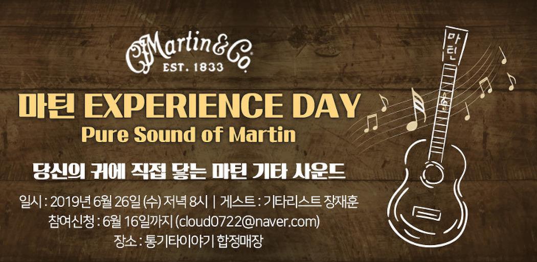 Martin Experience Day. 직접 마틴기타 사운드를 들어보세요.