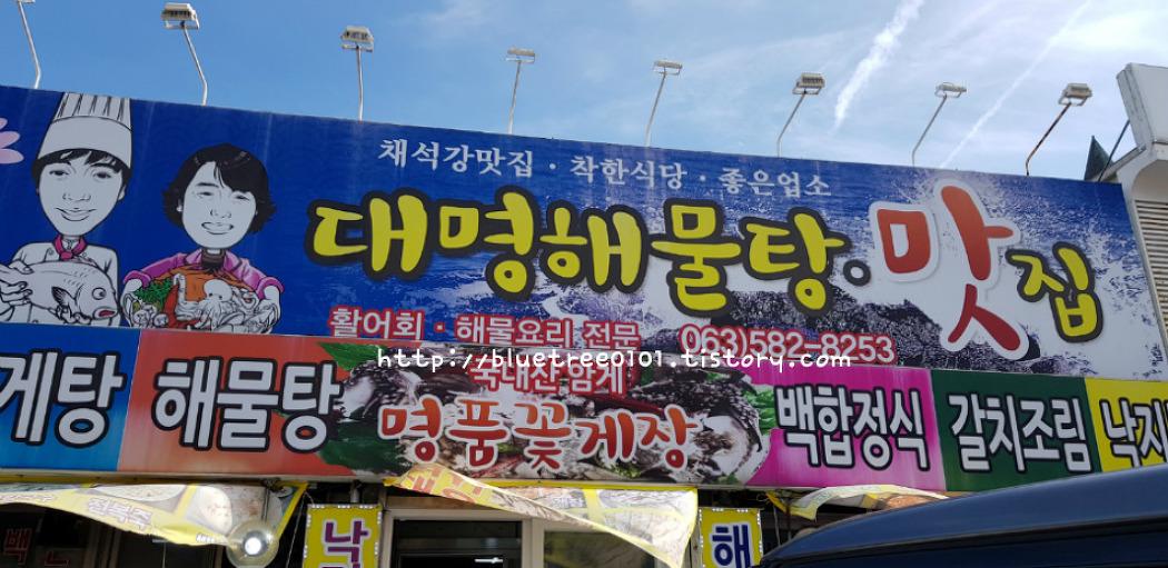 [변산 맛집] 전북 부안군 변산의 대명해물탕
