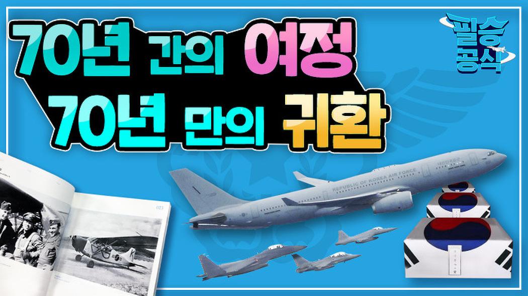 [필승공식] 70년간의 여정, 70년 만의 귀환! 6..