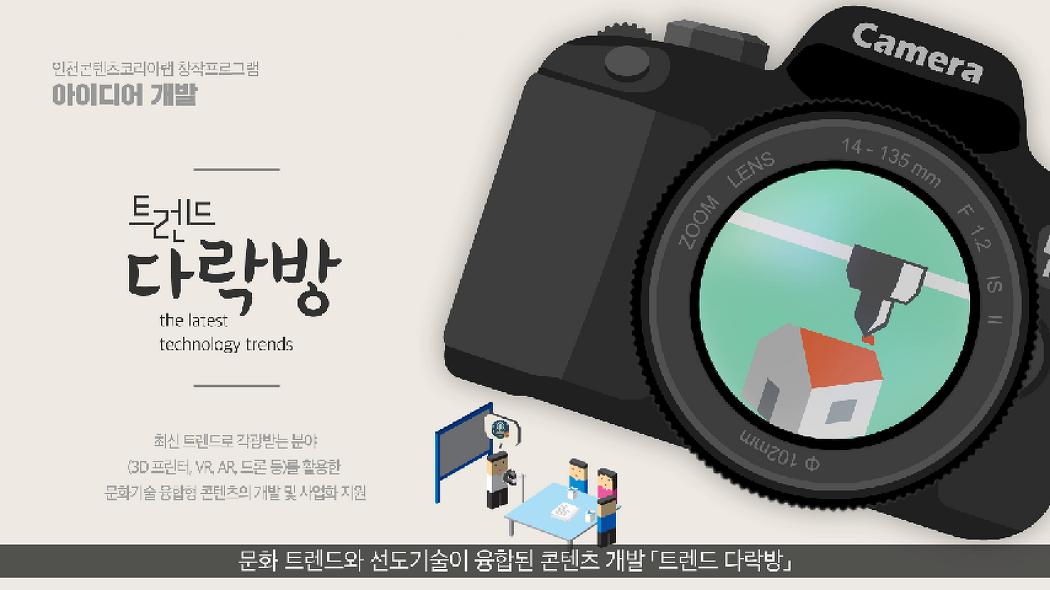 인천콘텐츠코리아랩 홍보영상 (2017)