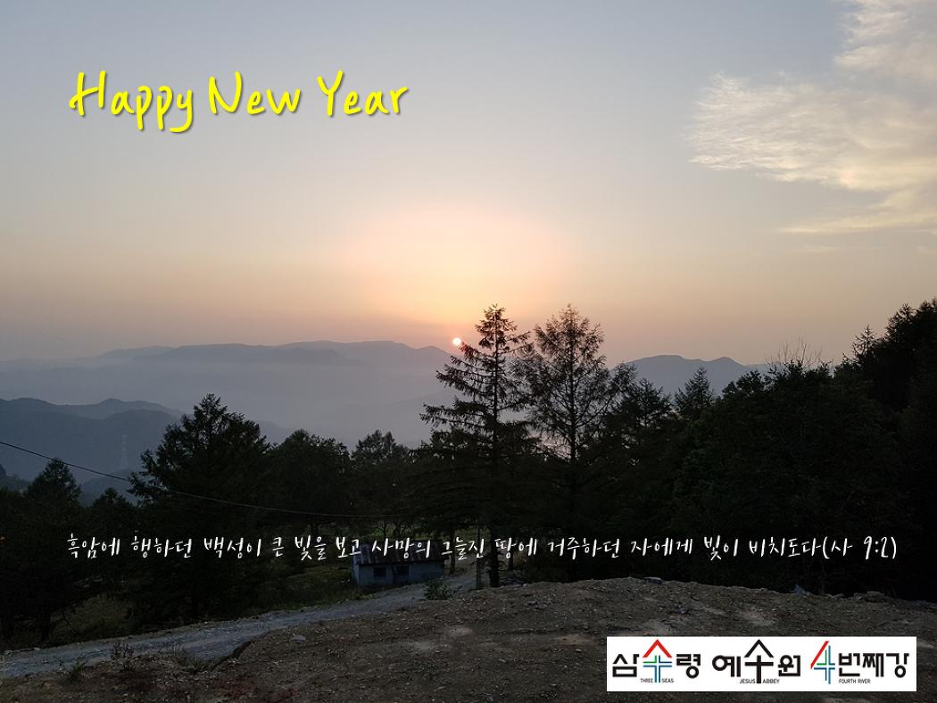 [새해인사] 삼수령 센터에서 새해 인사 드립니다.