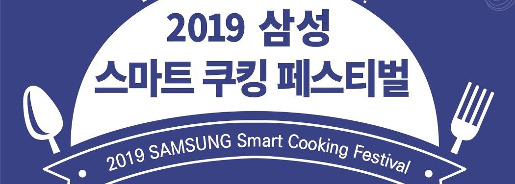 2019 삼성 스마트 쿠킹 페스티벌 참가자 모집 공고