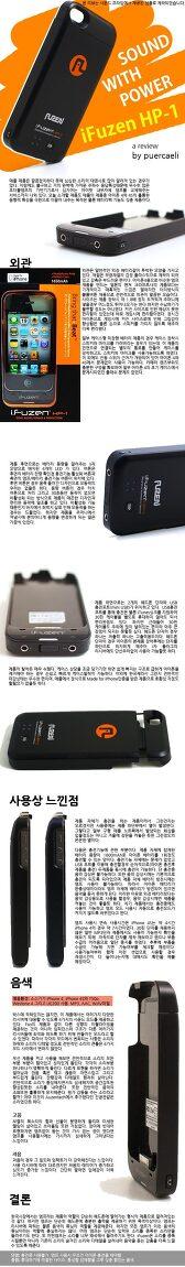 Auzentech iFuzen HP-1 Review 아우젠텍 아이퓨젠 아이폰4/4S용 앰프 리뷰