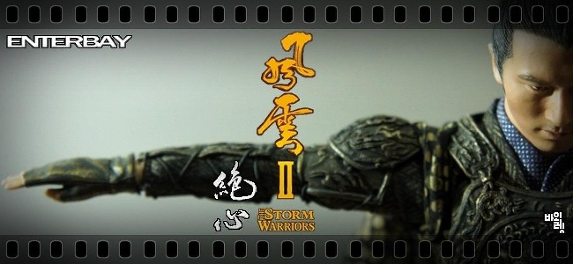 13/11/12 [Enterbay] 風雲2-絶心