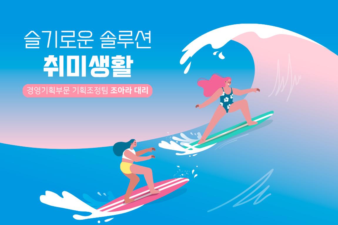 슬기로운 솔루션 취미생활 ③경영기획부문 기..