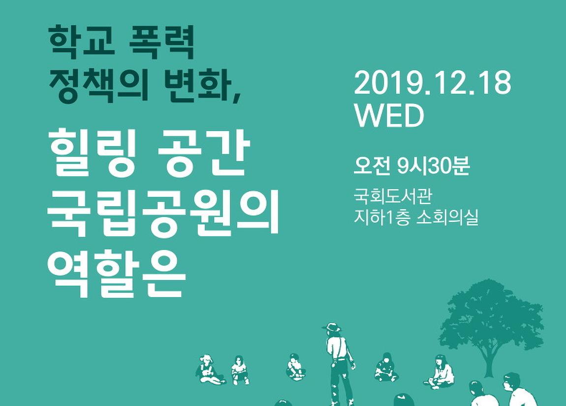 [토론회] '학교 폭력 정책의 변화, 힐링 공간 국립공원의 역할은' 토론회 개최