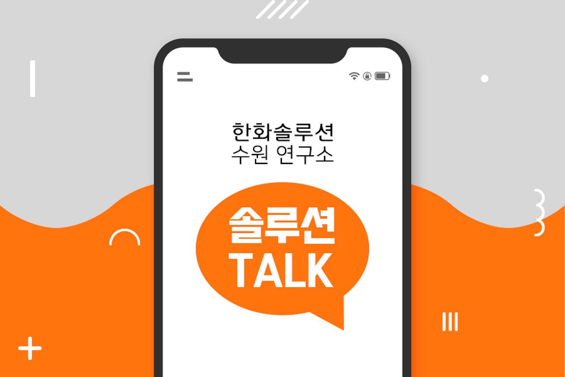 """한화솔루션 수원 연구소 솔루션톡 """"한화솔루.."""