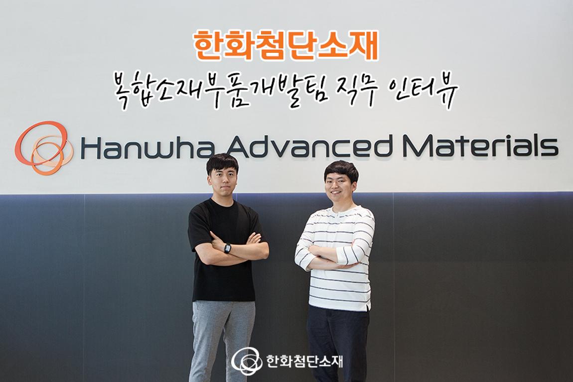 한화첨단소재 복합소재부품개발팀 직무 인터뷰