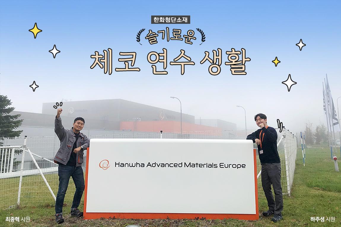 <한화첨단소재 신입사원 해외연수 6기> 슬기..