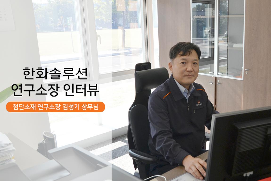 한화솔루션 첨단소재 연구소장 김성기 상무님..
