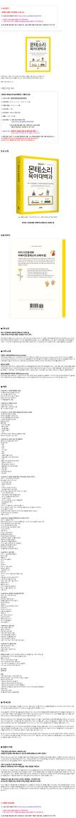 [스크랩/공유] [키출판사] 영유아 몬테소리 육아대백과 서평단 모집