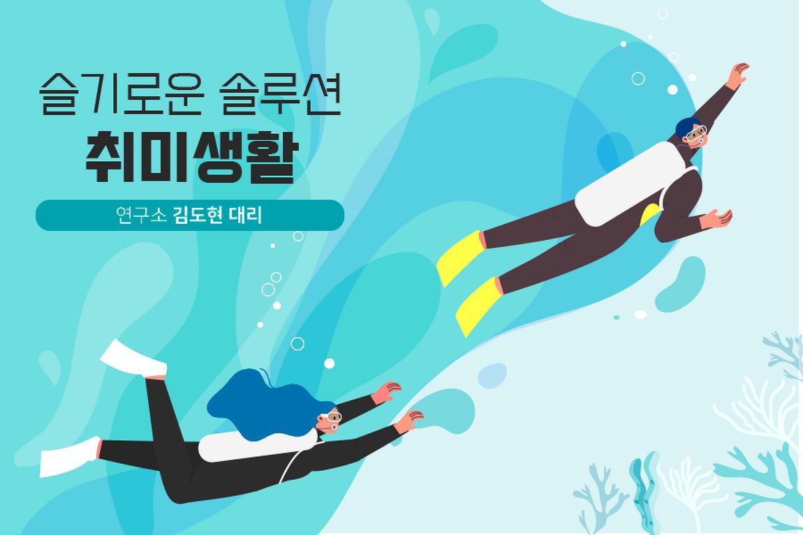 슬기로운 솔루션 취미생활 ⑤연구소 김도현 대..